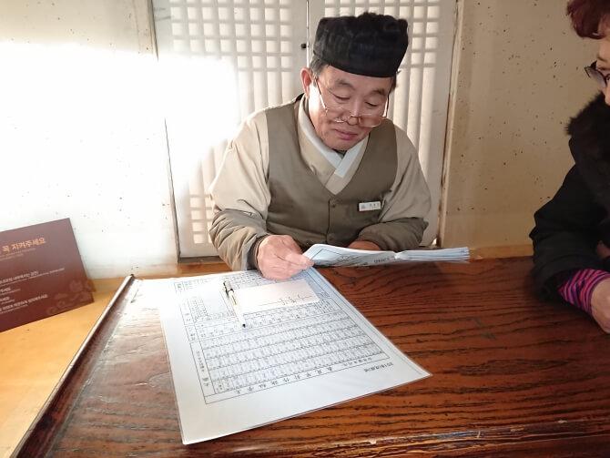 韓国民俗村の占い