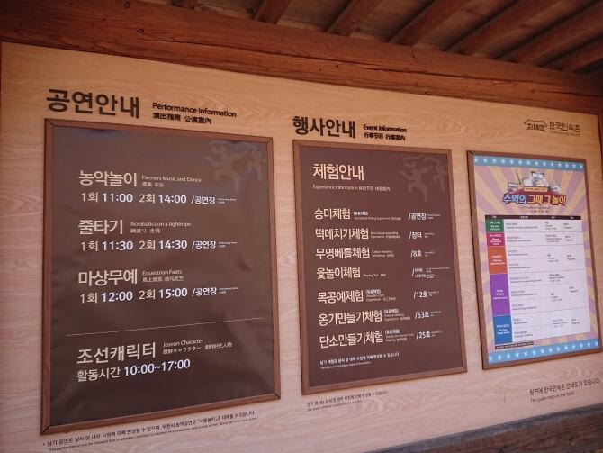 韓国民俗村のイベント
