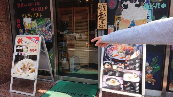 西新宿で人気の韓国料理、韓感の写真