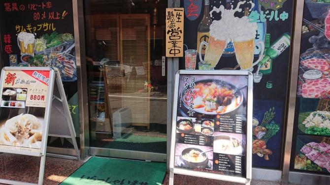 西新宿で人気の韓国料理、韓感の写真2