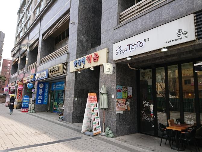韓定食『チェウム 채움』のお店の前