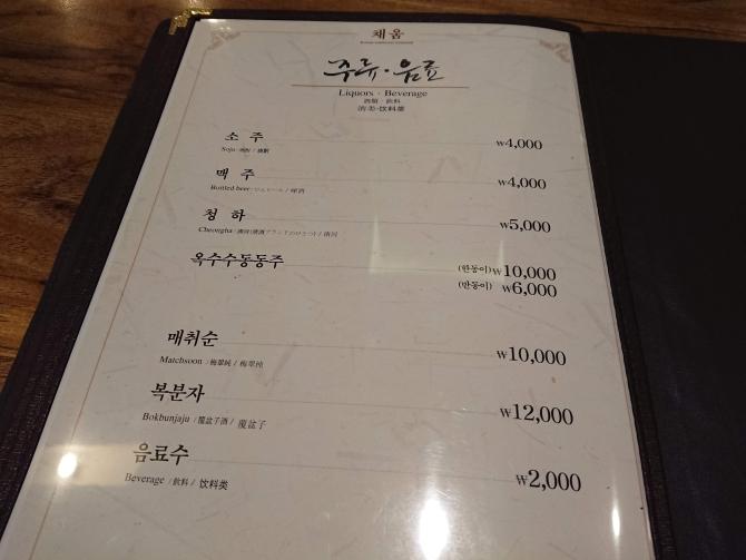 韓定食『チェウム 채움』のメニュー3
