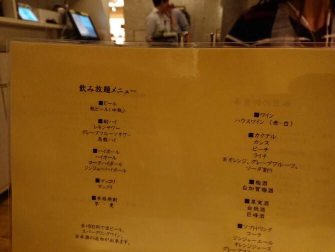 新宿の焼肉屋『エイジング・ビーフTOKYO』のメニュー