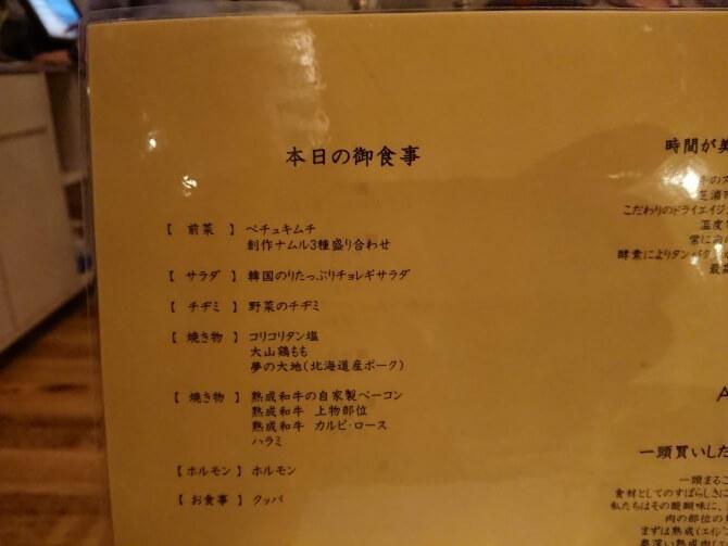 新宿の焼肉屋『エイジング・ビーフTOKYO』のメニュー2