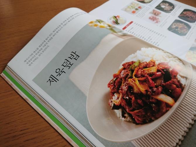 ペク・ジョンウォンのレシピ本の写真