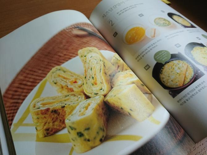 野菜たっぷりの韓国式の卵焼き(ケランマリ)のレシピ本写真