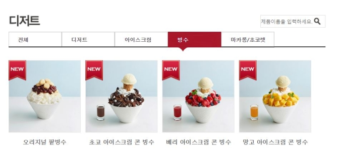 韓国のかき氷パッピンスの写真
