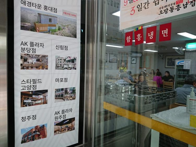韓国の中部市場の冷麺専門店の情報写真
