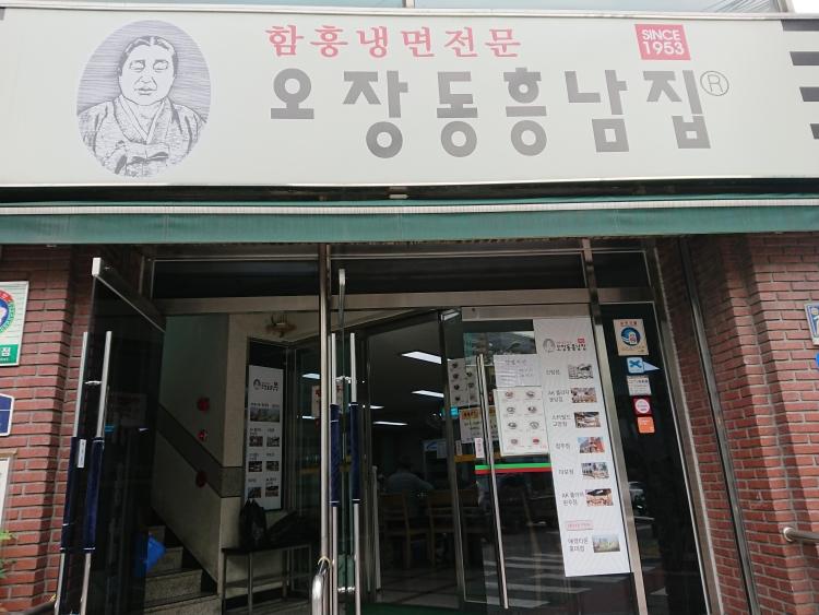 韓国の冷麺専門店の写真