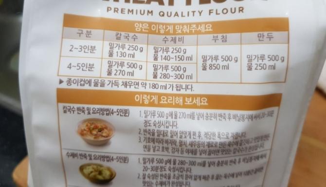 칼국수 면 만들기::2-3인분. 초보도 쉽게 만들었어요! (Naver Blog)