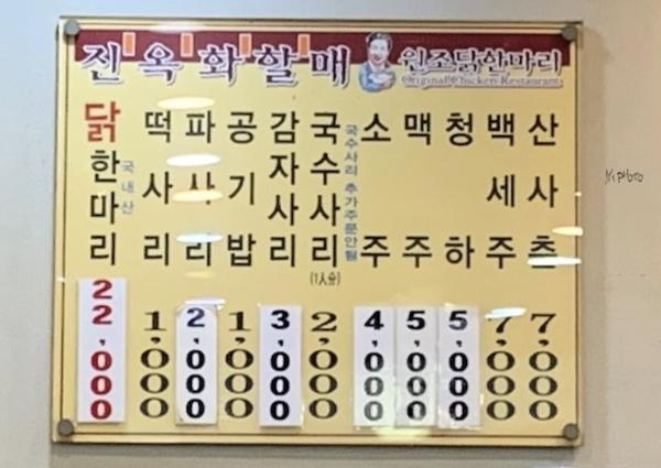 出典:[동대문] 진옥화할매 원조 닭한마리, 따끈한 국물 그리고 칼국수 (제이슨님의 세상유랑기 Naver Blog)
