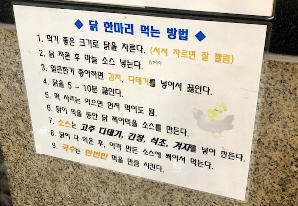 タッカンマリの食べ方を詳しく説明する内容の写真