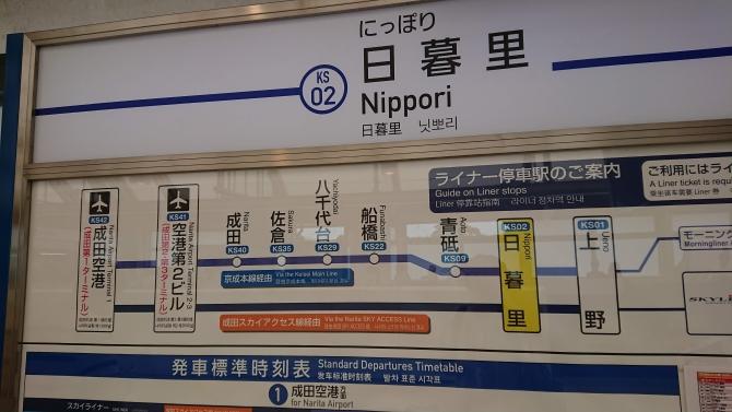 日暮里駅の写真