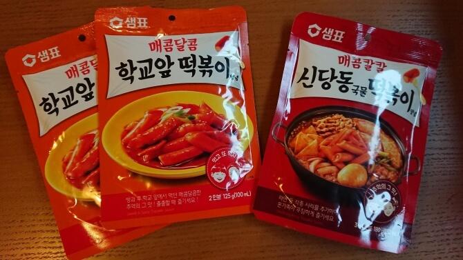 韓国のスーパーで購入した調味料・食べ物の写真:トッポギのヤンニョム
