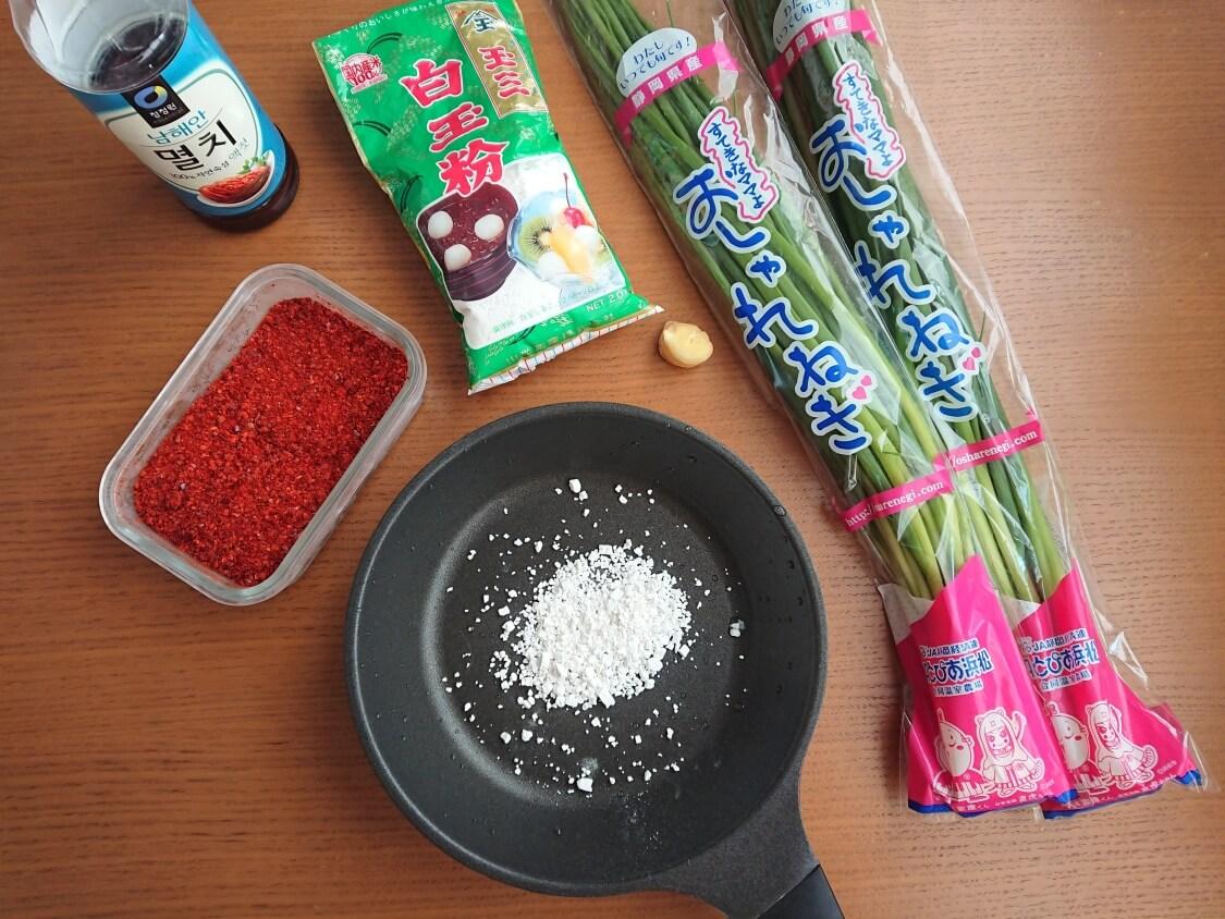 ネギキムチのレシピ