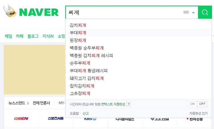 韓国チゲ検索結果