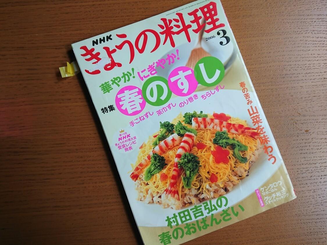 きょうの料理の本