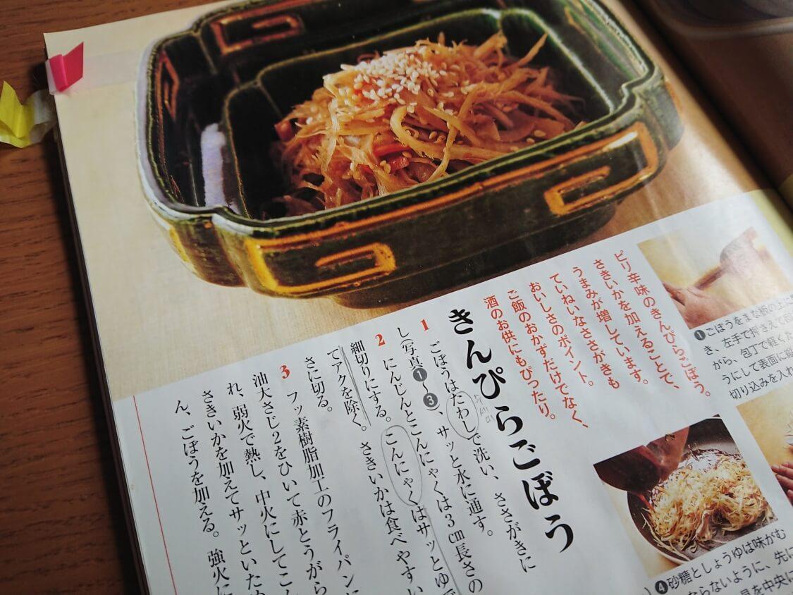 きょうの料理の本、きんぴらごぼう