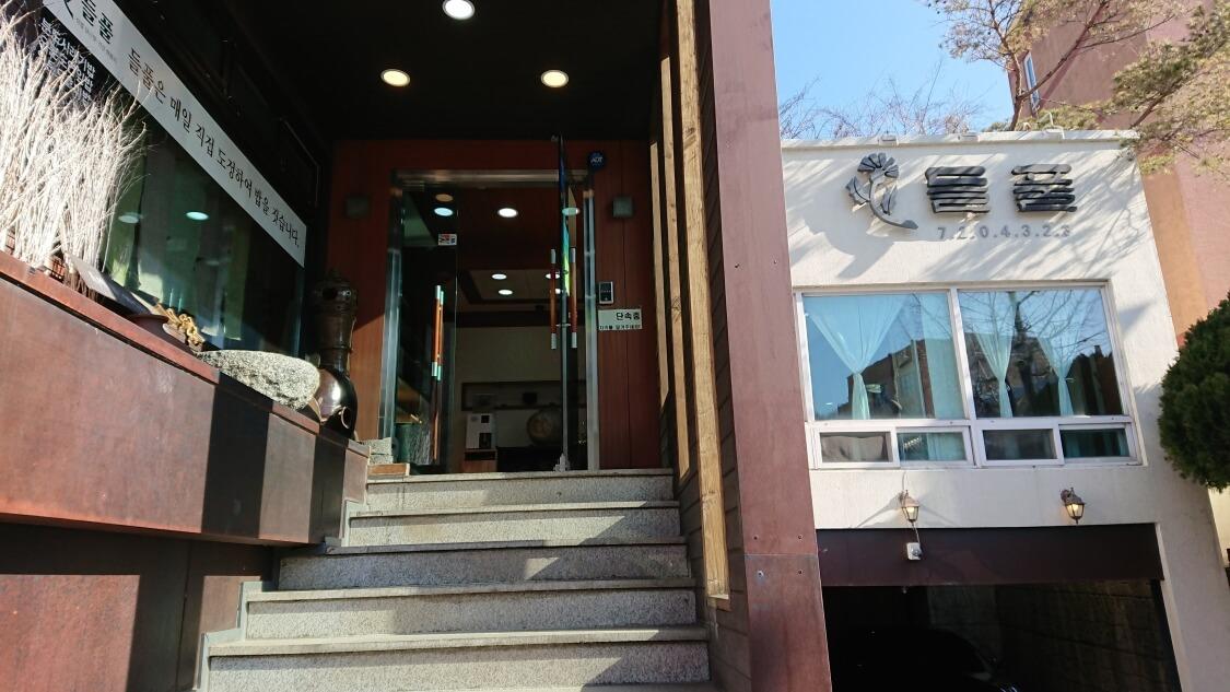 景福宮近くでランチ。韓定食屋さん「トゥルプル 들풀한정식」