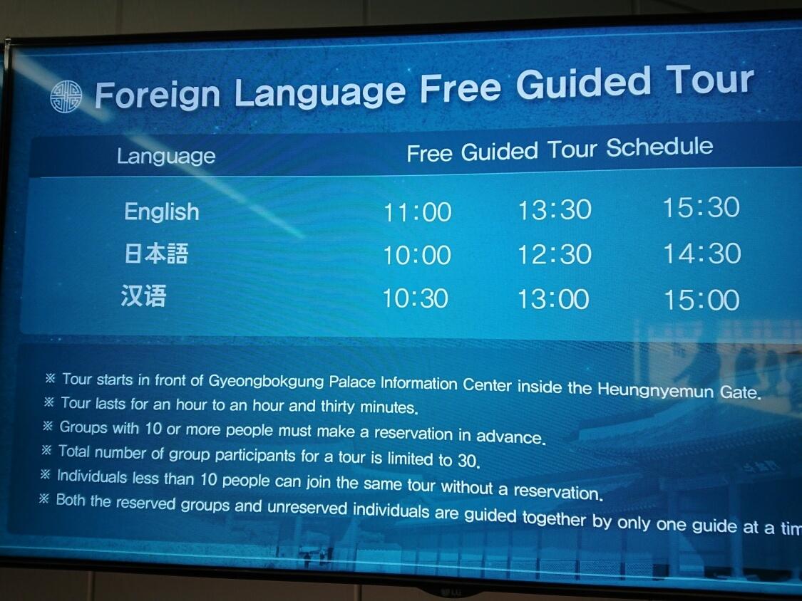 韓国ソウルの景福宮(キョンボックン)の外国語ガイド