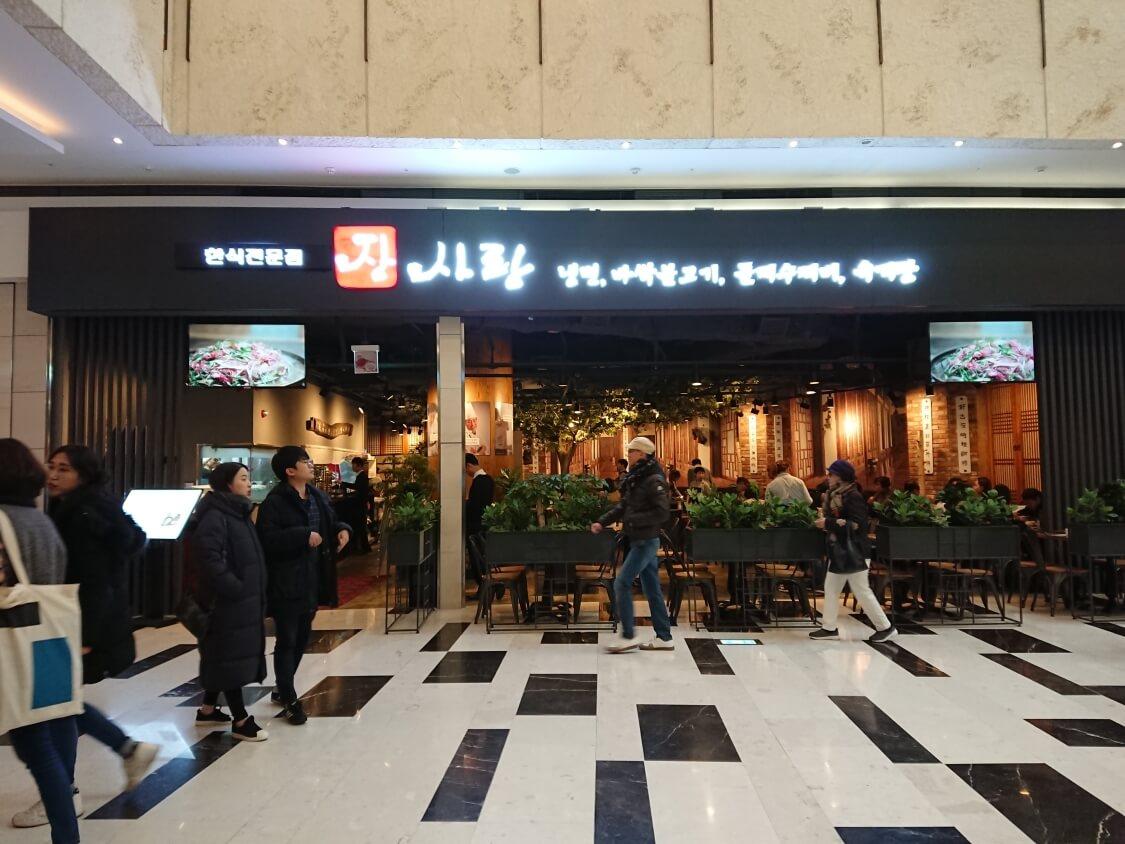 ソウル汝矣島IFCモールのレストラン
