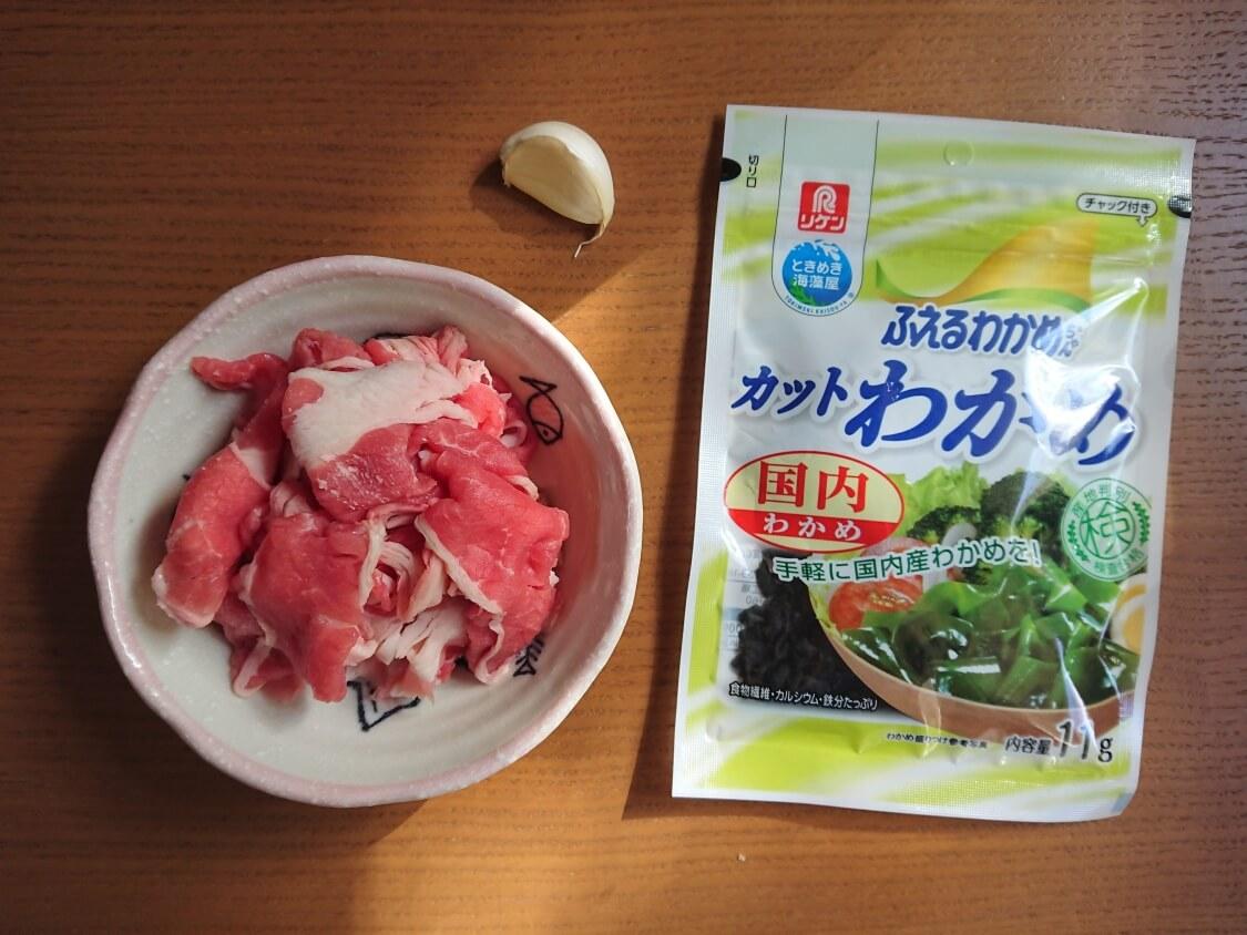 牛肉入りわかめスープの韓国レシピ。材料
