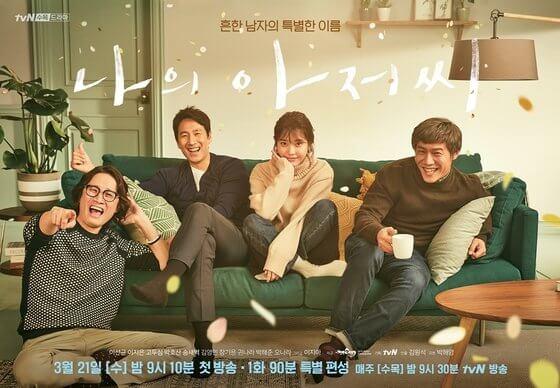 韓国ドラマ『マイ・ディア・ミスター~私のおじさん~』の感想