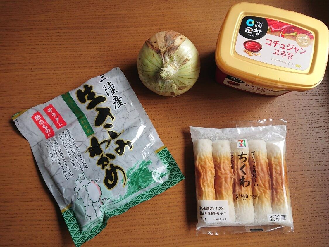 わかめの韓国式ピリ辛酢の物(酢コチュジャン和え)レシピ★材料。新玉ねぎ&ちくわ入り