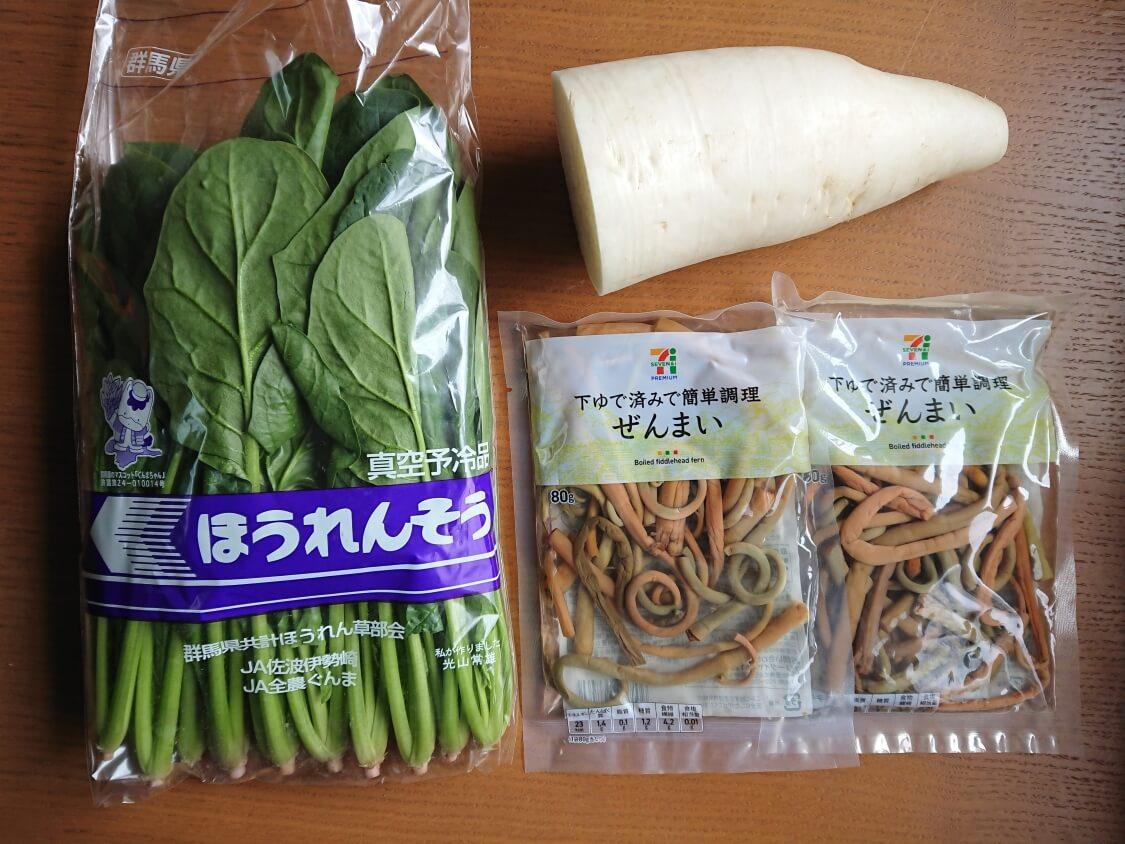 簡単!ほうれん草のコチュジャン和えのレシピ。材料の紹介♪ビビンバの野菜