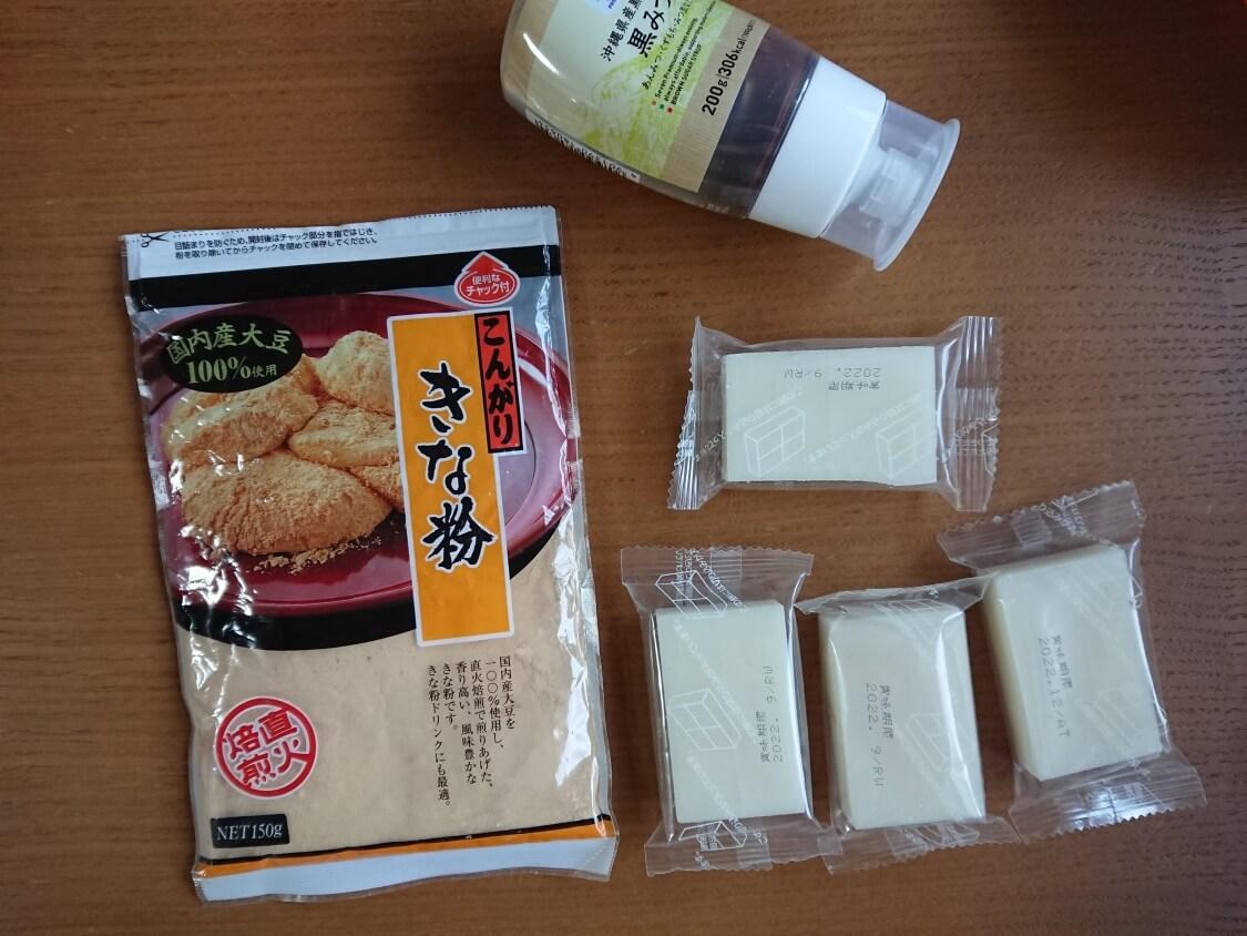 切り餅で簡単!きな粉餅のレシピ材料。お湯で7分!