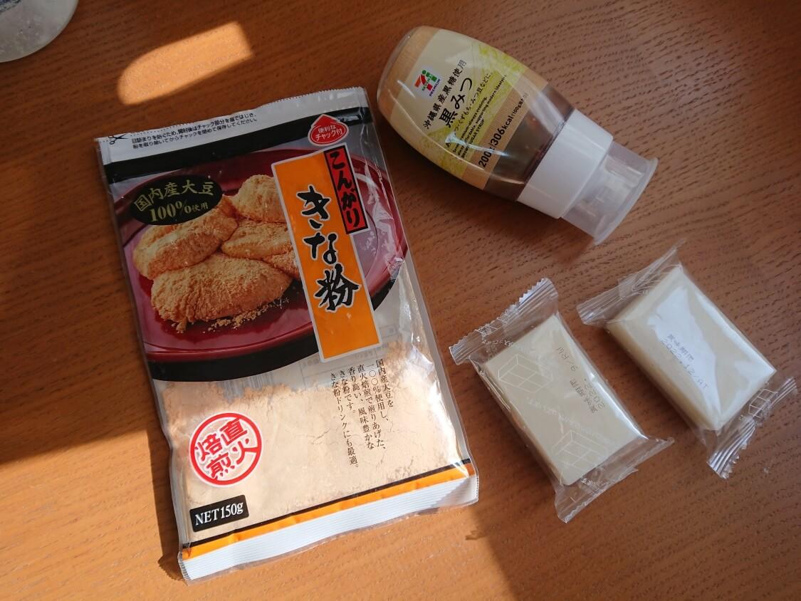切り餅で簡単!きな粉餅のレシピ材料。電子レンジで3分