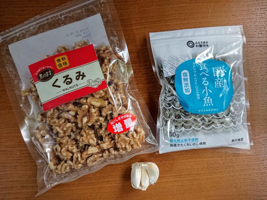 小魚とくるみの佃煮(ミョルチポックム)韓国の料理研究家の人気レシピ。材料の紹介