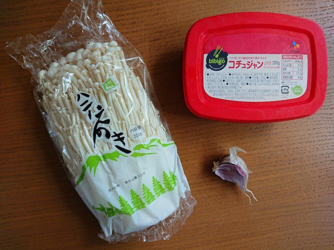 えのきだけでやみつき一品!韓国の人気レシピ材料。asmr動画で話題の辛い味付けにも