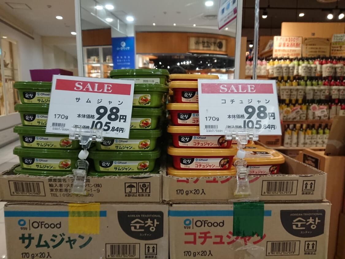 韓国ピリ辛味噌「サムジャン」市販、売っているお店。イオン
