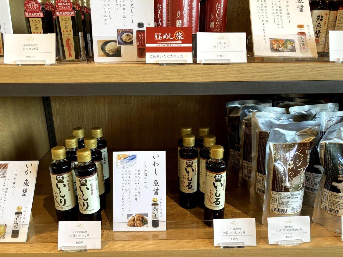 いわしの魚醤、よしる(いしる)を売っていた店、発酵食品のOH!!!