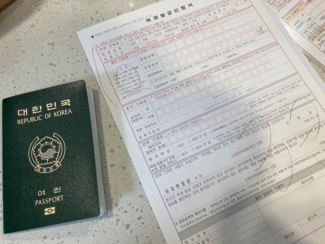 韓国領事館でパスポートの更新手続き